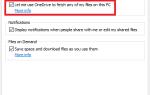 Как получить доступ к файлам в Windows 10 из любого места