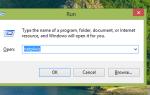 Как включить автоматический вход в Windows 8 —