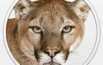 Как установить Mountain Lion на ПК [Хакинтош]